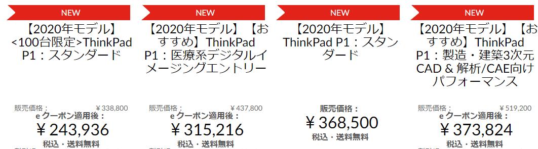 Lenovo ThinkPad P1 Gen 3の価格