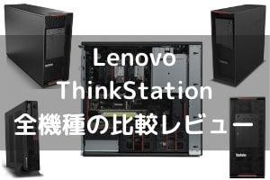Lenovo ThinkStation全機種の比較レビュー