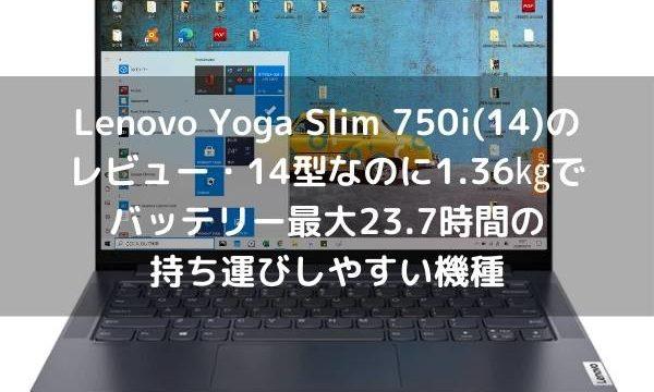 Lenovo yoga slim 750i(14型)