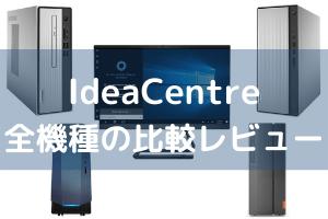 IdeaCentre全機種の比較レビュー