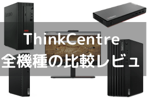 Lenovo ThinkCentre全機種の比較レビュー