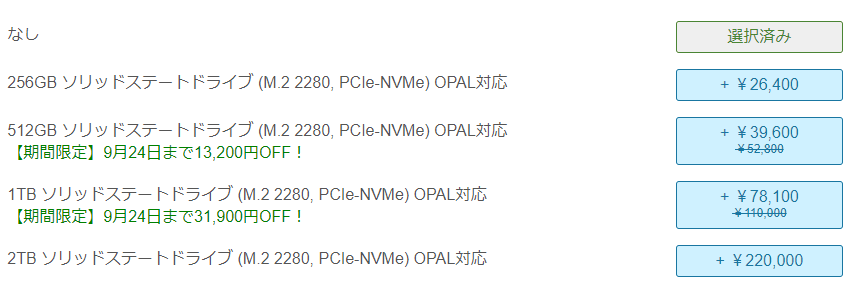 Lenovo thinkpad P17の2ndストレージの種類と金額
