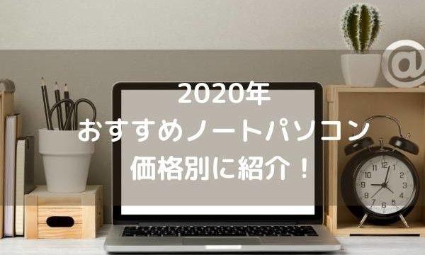 2020年おすすめノートパソコン 価格別にLenovo,HP,Surface,ASUSなどを紹介!