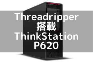 Threadripper搭載 Lenovo ThinkStation P620