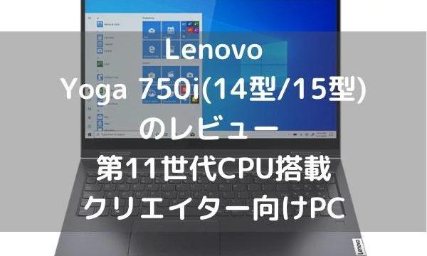 Lenovo Yoga 750i(14型/15型)のレビュー 第11世代CPU搭載クリエイター向けPC