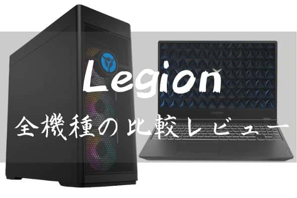 Legion全機種に比較レビュー