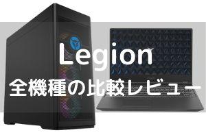 Legion全機種のレビュー
