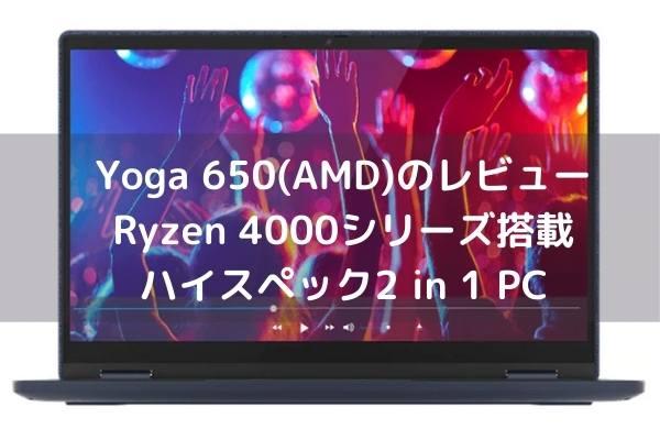 Lenovo Yoga 650(AMD)のレビュー・Ryzen 4000シリーズ搭載ハイスペック2 in 1 PC