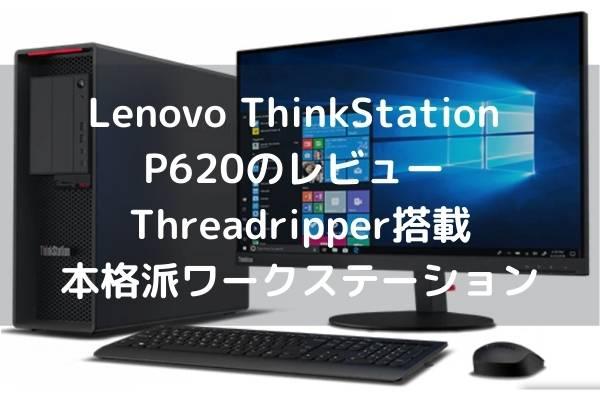 Lenovo ThinkStation P620のレビュー Threadripper搭載の本格派ワークステーション