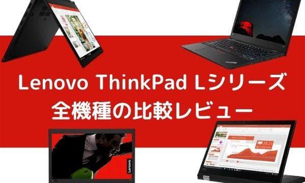 Lenovo ThinkPad Lシリーズ全機種の比較レビュー