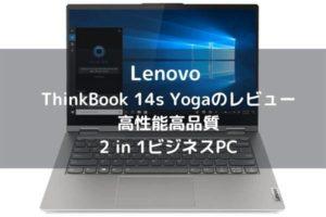 Lenovo ThinkBook 14s Yogaのレビュー・高性能高品質2 in 1ビジネスPC