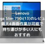 Lenovo Yoga Slim 750i(13)のレビュー・最大4画面作業が可能で持ち運びが多い人にもおすすめ