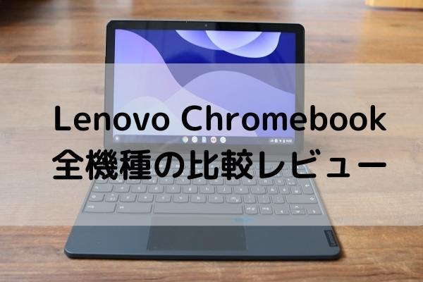 Lenovo Chromebook全機種の比較レビュー