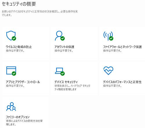 Windowsのセキュリティ