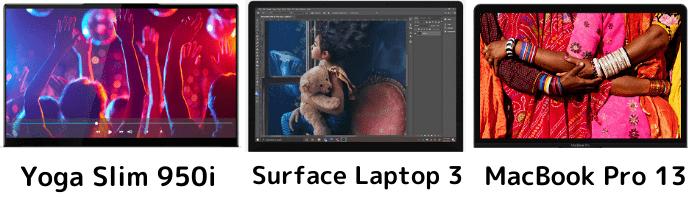 Lenovoノートパソコンと、Surface Laptop 3、Macbook Pro 13の比較