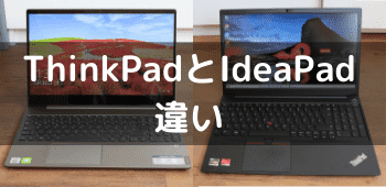 ThinkPadとIdeaPadの違い
