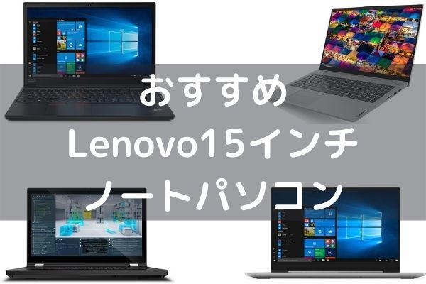 おすすめLenovo15インチノートパソコン