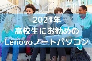 2021年 高校生にお勧めの Lenovoノートパソコン