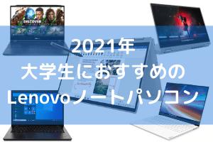 2021年・大学生におすすめのLenovoノートパソコン