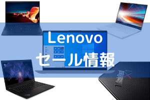 Lenovo セール情報