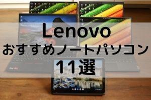 Lenovoおすすめノートパソコン11選・愛用者が紹介するから間違いない!