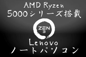 AMD Ryzen 5000シリーズ搭載Lenovoノートパソコン