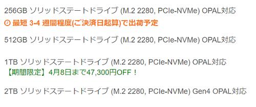Lenovo ThinkPad T14 Gen 2のストレージの種類