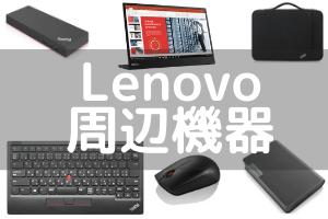Lenovoの周辺機器