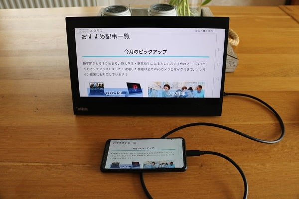 Lenovo ThinkVision M14 スマホの外付けモニターとしても使用可能