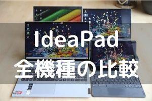 IdeaPad 全機種の比較