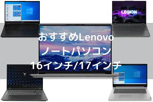 おすすめLenovoノートパソコン16インチ17インチ
