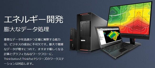 Lenovo ThinkStationの特徴