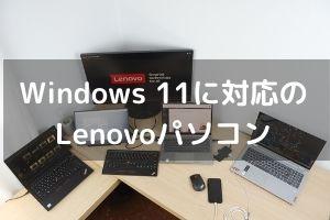 WIndows11に無料アップグレードできるLenovoパソコン