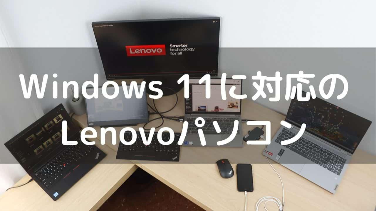Windows 11に対応のLenovoパソコン