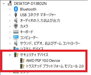 IdeaPadのデバイス情報