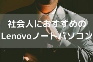 社会人におすすめの Lenovoノートパソコン