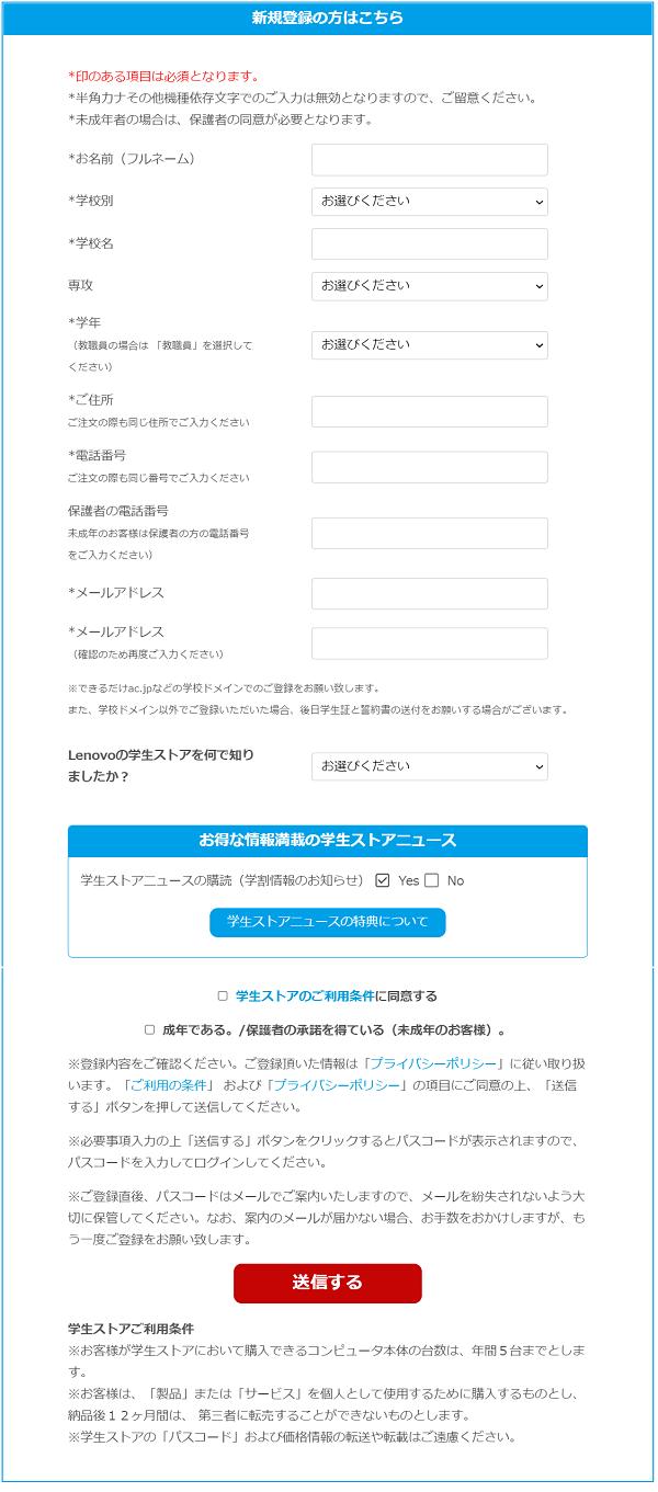 Lenovo学生ストア登録方法