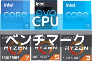 CPU ベンチマーク