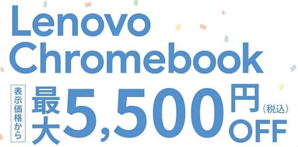 Lenovo chromebook セール