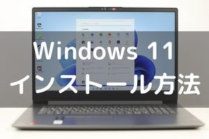 Windows 11 インストール方法