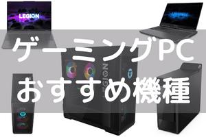 Lenovo ゲーミングPC (Legion)のおすすめ機種