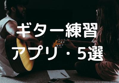 ギター練習アプリ