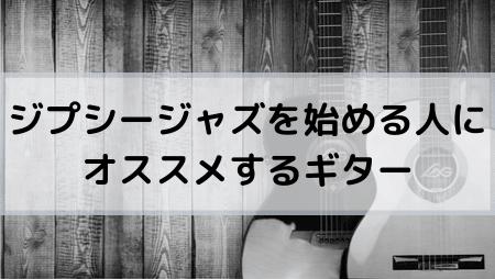 ジプシージャズを始める人に オススメするギター