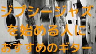 ジプシージャズ ギター 購入