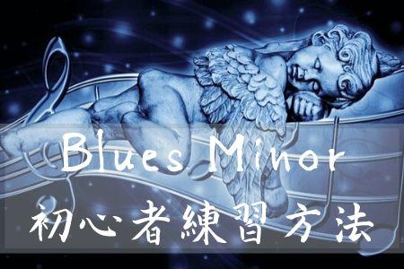 ジプシージャズ レッスン Blues Minor ソロ アルペジオ タブ