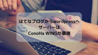 はてなブログからWordPressに変えるならサーバーはConoHa WINGが最強!登録方法を画像付きで紹介