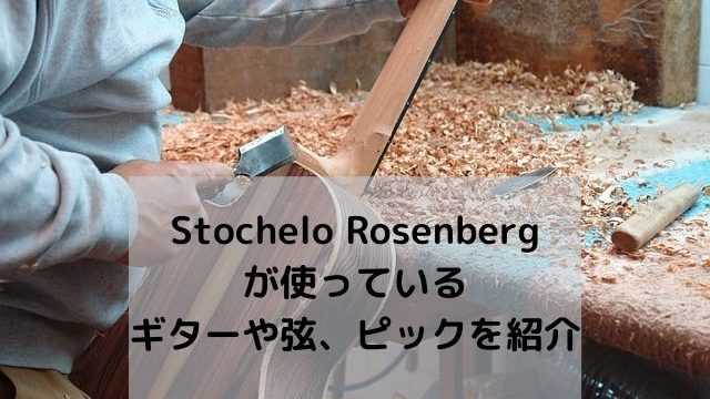 Stochelo Rosenberg(ストーケロ・ローゼンバーグ)が使っているギターや弦、ピックを紹介
