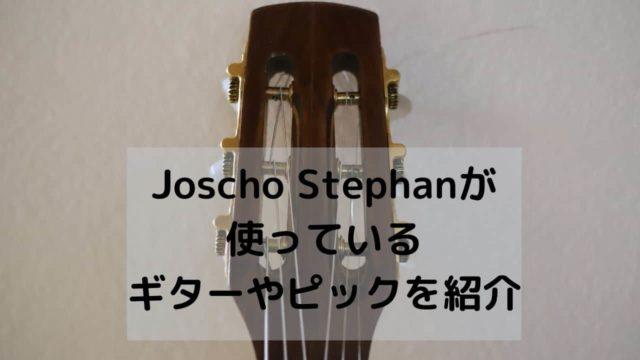 ジョショー・シュテファン(Joscho Stephan)が使っているギターやピックを紹介