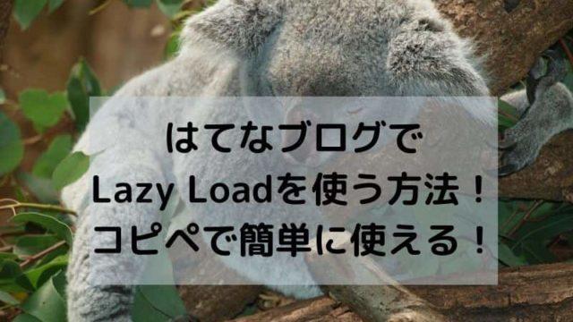 はてなブログでLazy Loadを使う方法!コピペで簡単に使える!
