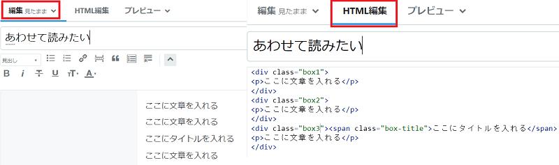 はてなブログ あわせて読みたいボックス設定方法